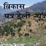 garhwal ka vikas news pepar/ news portal