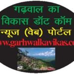 नेचर कैफे का आयुक्त कुमाऊॅ राजीव रौतेला ने किया शुभारंभ