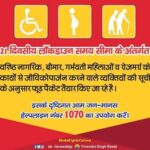 कोरोना वायरस: उत्तराखंड सरकार ने जारी किया हेल्पलाइन नंबर 1070